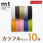 マスキングテープ 10巻セット mt カモ井加工紙  カラフルセット(15mmx10m)