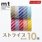 マスキングテープ 10巻セット 大特価 mt カモ井加工紙 ストライプセット 15mmx10m ネコポス送料無料