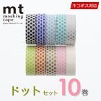 マスキングテープ マステ 10巻セット mt カモ井加工紙 ドットセット 15mmx10m