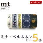 ショッピングマスキングテープ マスキングテープ 5巻セット mt カモ井加工紙 ミナ・ペルホネンセット ネコポス送料無料