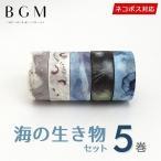 ショッピングマスキングテープ マスキングテープ 5巻セット  BGM ビージーエム  海の生き物セット  ネコポス送料無料