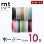 ショッピングマスキングテープ マスキングテープ 10巻セット mt カモ井加工紙 ボーダーセット(15mmx10m) ネコポス送料無料