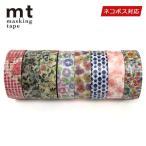 マスキングテープ 8巻セット mt カモ井加工紙 フラワーセット 15mm 10m
