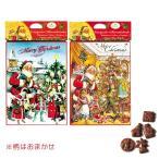 クリスマスのお菓子 HEIDEL(ハイデル) ノスタルジック  アドベントカレンダーチョコ
