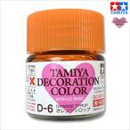 着色剤 タミヤデコレーションシリーズ デコレーションカラー アクリル塗料 D-6 オレンジシロップ 76606