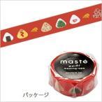 ネコポス対応 マスキングテープ Mark's/マークス  maste MULTI  トラベル/おにぎり  MST-MKT149-B
