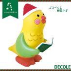 クリスマス売り切りSALE ディスプレイ DECOLE/デコレ concombre/コンコンブル 歌うインコ ZXS-26336