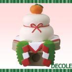 お正月 ディスプレイ DECOLE デコレ concombre コンコンブル りっぱな鏡餅 ZSG-48832