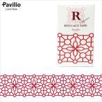 ポイント10倍 ロールシール Pavilio/パビリオ レーステープ Red Bubble RE50-01-BU 50mm×10m