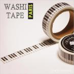 ネコポス対応 マスキングテープ 東京アンティーク ピアノの鍵盤 MA-15P/15mm×7m/マステ