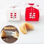 プチギフト/食品 Kiratto/キラット(32-1184) フォーチュンキューブ  フォーチュンクッキー  1個 お任せ  20個以上でご注文ください