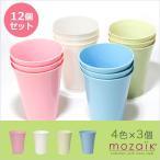 テーブルウェア コップモザイク/Mozaik マカロンカラープラスチック製 タンブラー12個セット MLCTMX12