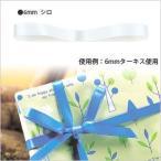 ショッピングラッピング ラッピングリボン HEIKO シモジマ  シングルサテンリボン  幅6mmx20m 白(シロ・ホワイト)