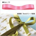 ショッピングラッピング ラッピングリボン HEIKO シモジマ  シングルサテンリボン  幅9mmx20m バラ