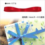 ネコポス対応 シングルサテンリボン 6mm 20m X赤 クリスマスレッド