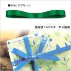 ショッピングラッピング シングルサテンリボン 6mm 20m Xグリーン クリスマスグリーン ネコポス対応