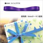 ショッピングラッピング シングルサテンリボン 6mm 20m 濃い紫 コイムラサキ ネコポス対応