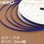 ショッピングラッピング シングルサテンリボン 3mm 20m 青 アオ・ブルー ネコポス対応