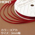 ラッピングリボン HEIKO シモジマ  シングルサテンリボン  幅3mmx20m  X赤(クリスマスレッド)