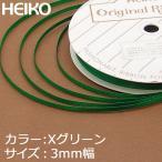 ネコポス対応 シングルサテンリボン 3mm 20m Xグリーン クリスマスグリーン