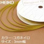 ショッピングラッピング シングルサテンリボン 3mm 20m 黄金色 コガネイロ ネコポス対応