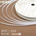 ネコポス対応 シングルサテンリボン 3mm 20m 白 シロ・ホワイト