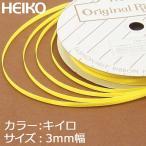 ネコポス対応 シングルサテンリボン 3mm 20m 黄色 キイロ・イエロー