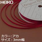 ショッピングラッピング シングルサテンリボン 3mm 20m巻き 赤 アカ・レッド ネコポス対応
