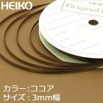 ラッピングリボン HEIKO シモジマ  シングルサテンリボン  幅3mmx20m ココア
