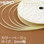 ネコポス対応 シングルサテンリボン 3mm 20m ベージュ