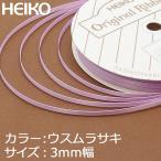 ネコポス対応 シングルサテンリボン 3mm 20m 薄紫 ウスムラサキ