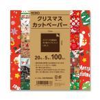 クリスマス カットペーパー 15cm角 100枚 シモジマ