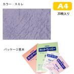 カットペーパー レザック66 A4(20枚入  スミレ