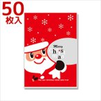 クリスマス クリスタルパック (OPP袋) サンタズギフト SS (50枚入り) HEIKO / シモジマ