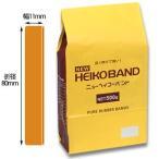 輪ゴム HEIKO シモジマ ニューヘイコーバンド幅広 #20(折径80mm・幅11mm) 500g入・約265本
