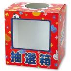 福引・抽選用品 抽選箱 窓付き 紙製  アニマル