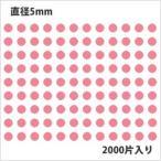 タックラベル No.262 丸シール ピンク 直径5mm  2000片入り