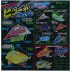 ネコポス対応 折り紙 トーヨー 005101 よく飛ぶ ヒコーキおりがみ