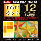 トーヨー タント 12カラーペーパー 7.5 7.5cm 黄