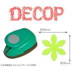 DECOP デコップ クラフトパンチ DECOP BIG2 パンチ  リリー HCP-120-285