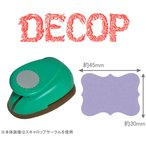 DECOP デコップ クラフトパンチ DECOP BIG2 パンチ  アラビアンラベル HCP-120-331