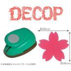 DECOP デコップ クラフトパンチ DECOP BIG2 パンチ  サクラ  HCP-120-237