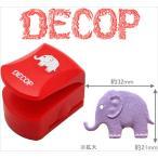 DECOP/デコップ クラフトパンチ エンボスパンチ  エレファント DP32