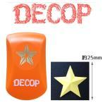 NEW DECOP デコップ エンボスパンチ スモール  3Dスター