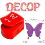 DECOP/デコップ クラフトパンチ エンボスパンチ バタフライ DP32