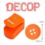 DECOP/デコップ クラフトパンチ エンボスパンチ ボタン 25mm DP25