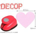 DECOP/デコップ クラフトパンチ DECOP BIG3 パンチ ハート HCP-130-023