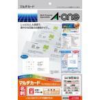 A-one 51002 マルチカード 各種プリンタ兼用紙 白無地 名刺サイズ 100枚