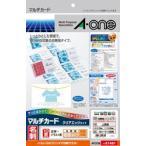 A-one 51481 マルチカード 各種プリンタ兼用紙 両面クリアエッジタイプ白無地 名刺サイズ 100枚