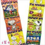 ハロウィンお菓子 スヌーピー ハロウィン グミ6バッグ